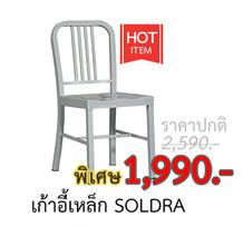เก้าอี้เหล็ก SOLDRA