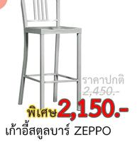 เก้าอี้สตูลบาร์ ZEPPO
