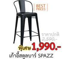 เก้าอี้สตูลบาร์ SPAZZ