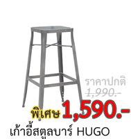 เก้าอี้สตูลบาร์ HUGO