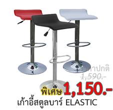 เก้าอี้สตูลบาร์ ELASTIC