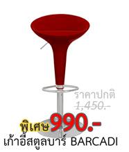 เก้าอี้สตูลบาร์ BARCADI