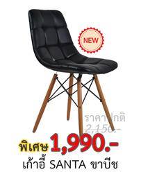เก้าอี้ SANTA ขาบีช