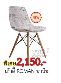 เก้าอี้ ROMAN ขาบีช