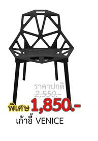 เก้าอี้ VENICE