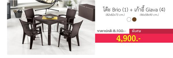 ชุดโต๊ะเก้าอี้ Brio Giava
