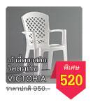 เก้าอี้พลาสติก Victoria