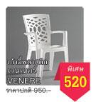 เก้าอี้พลาสติก Venere