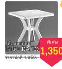โต๊ะพลาสติก Daito
