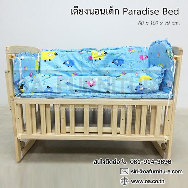 เตียงนอน Paradise Bed