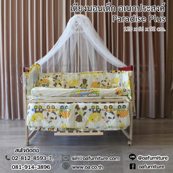 เตียงนอน Paradise Bed Plus