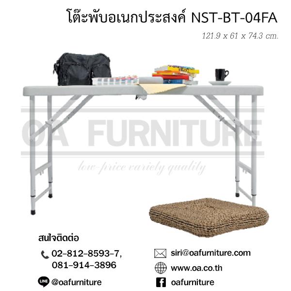 โต๊ะพับอเนกประสงค์ Newstorm รุ่น halff 120 / BT-04FA