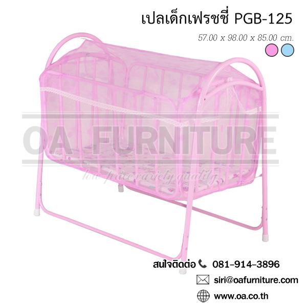 เปลเด็กเฟรชชี่ PGB-125