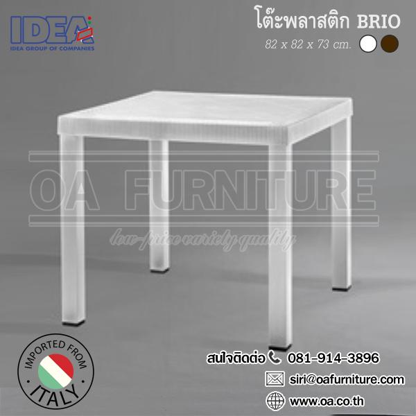 โต๊ะพลาสติกบรีโอ้ Brio