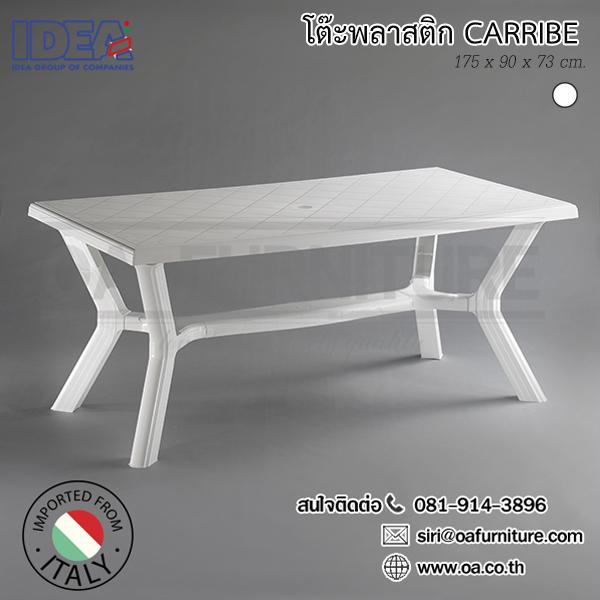 โต๊ะพลาสติกเหลี่ยม แคริเบ้