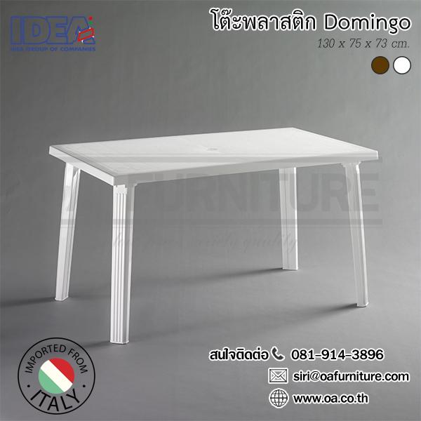 โต๊ะพลาสติกเหลี่ยม โดมิงโก้