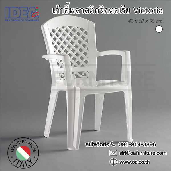 เก้าอี้พลาสติกวิคตอเรีย Victoria