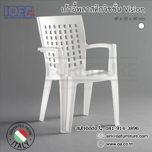 เก้าอีพลาสติกวิชชั่น Vision