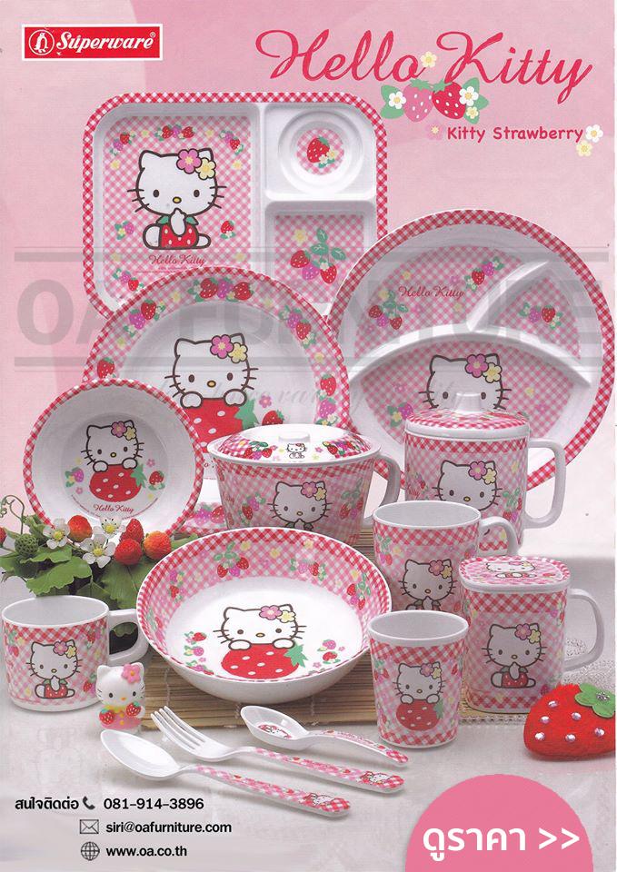 ชุดถ้วยชาม Superware ลาย Hello Kitty Strawberry