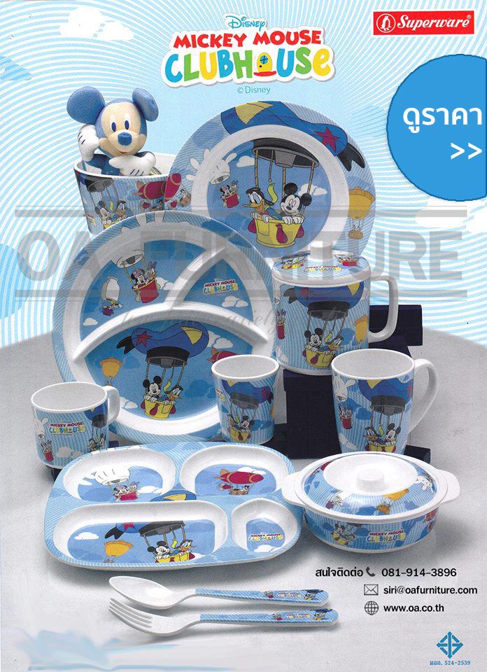ชุดถ้วยชาม Superware ลาย Mickey Mouse Club House