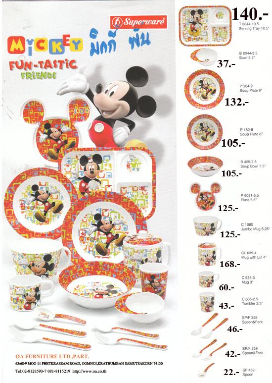 ชุดถ้วยชาม Superware ลาย Mickey Fun-Tastic Friends