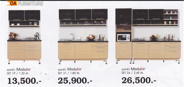 ชุดครัว 4